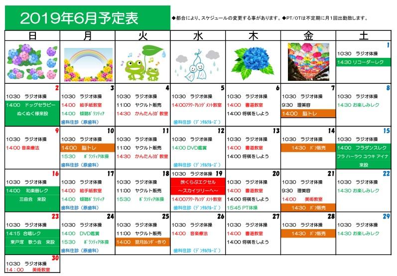5月の予定表