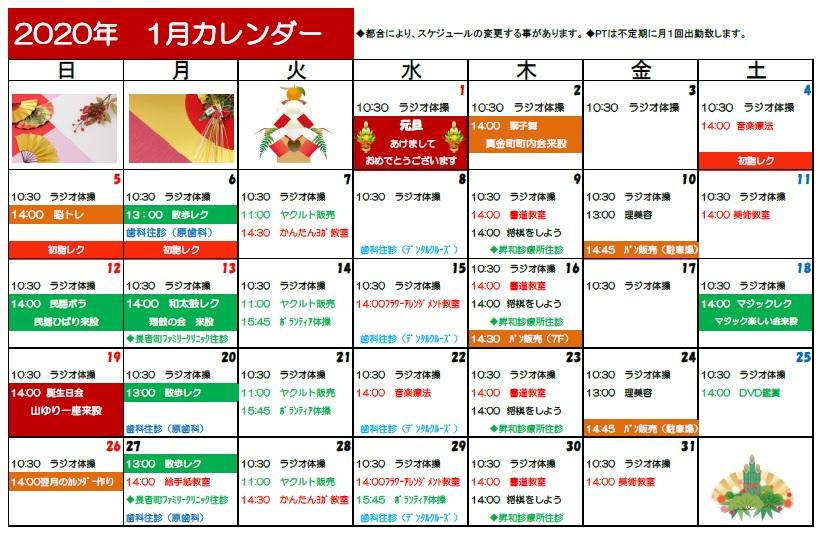 1月の予定表