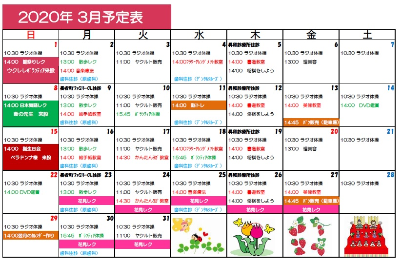 3月の予定表